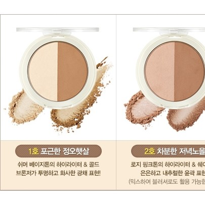[innisfree] Face designing duo #3 (Dark Tone)