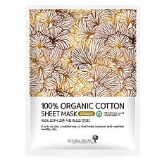 [Natural Pacific] Mascarilla de Hoja de Algodón 100% orgánico #Ginkgo 6hojas