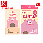 [Mefactory] *Time Deal*  Pig Nose Pack 1Box (10hojas)