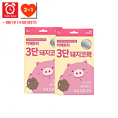 [Mefactory] *Time Deal*  Pig 3 Step Nose Pack 2Box (3hojas) x2