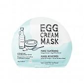 [Too Cool For School] Egg Cream Mask Set (Pore Tightening) 5ea